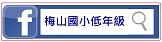 梅山國小低年級)