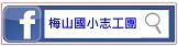 梅山國小志工團)