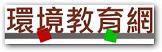 梅山國小環境教育網